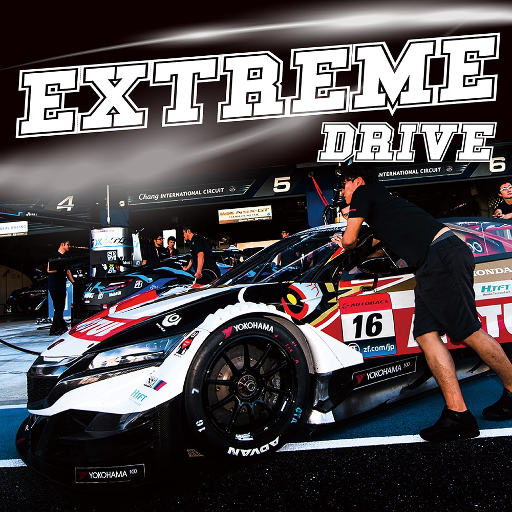 2.Extreme Drive
